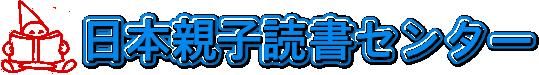 日本親子読書センター
